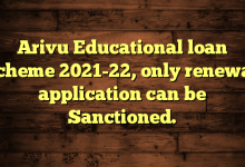 Arivu Educational loan scheme 2021-22, only renewal application can be Sanctioned.