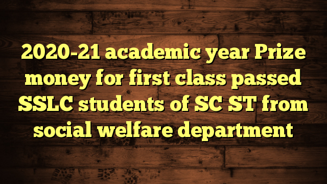 2020-21 academic year Prize money for first class passed SSLC students of SC ST from social welfare department