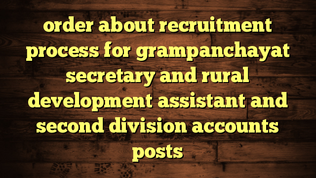 order about recruitment process for grampanchayat secretary and rural development assistant and second division accounts posts